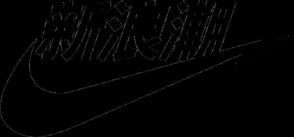 Download Japanese Transparent Nike Logo  Sad Boys Logo