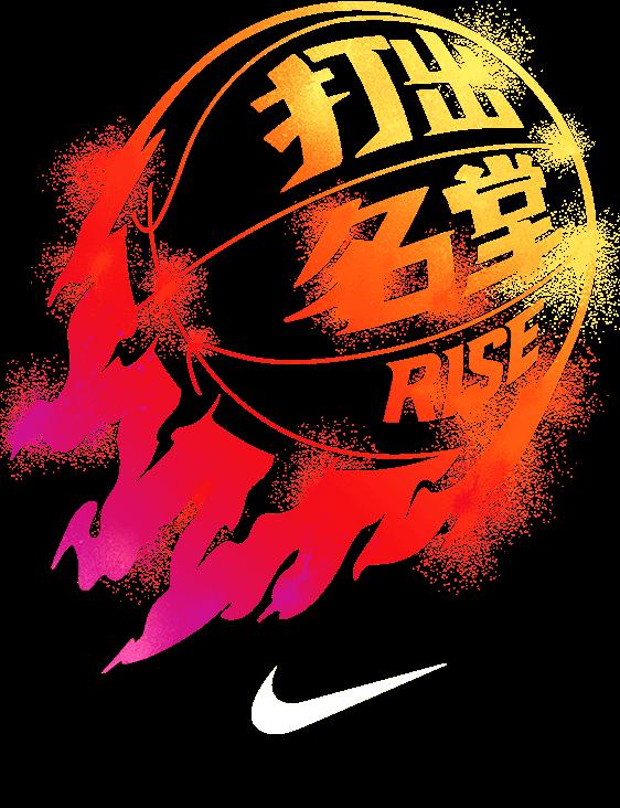 Nike china Logos