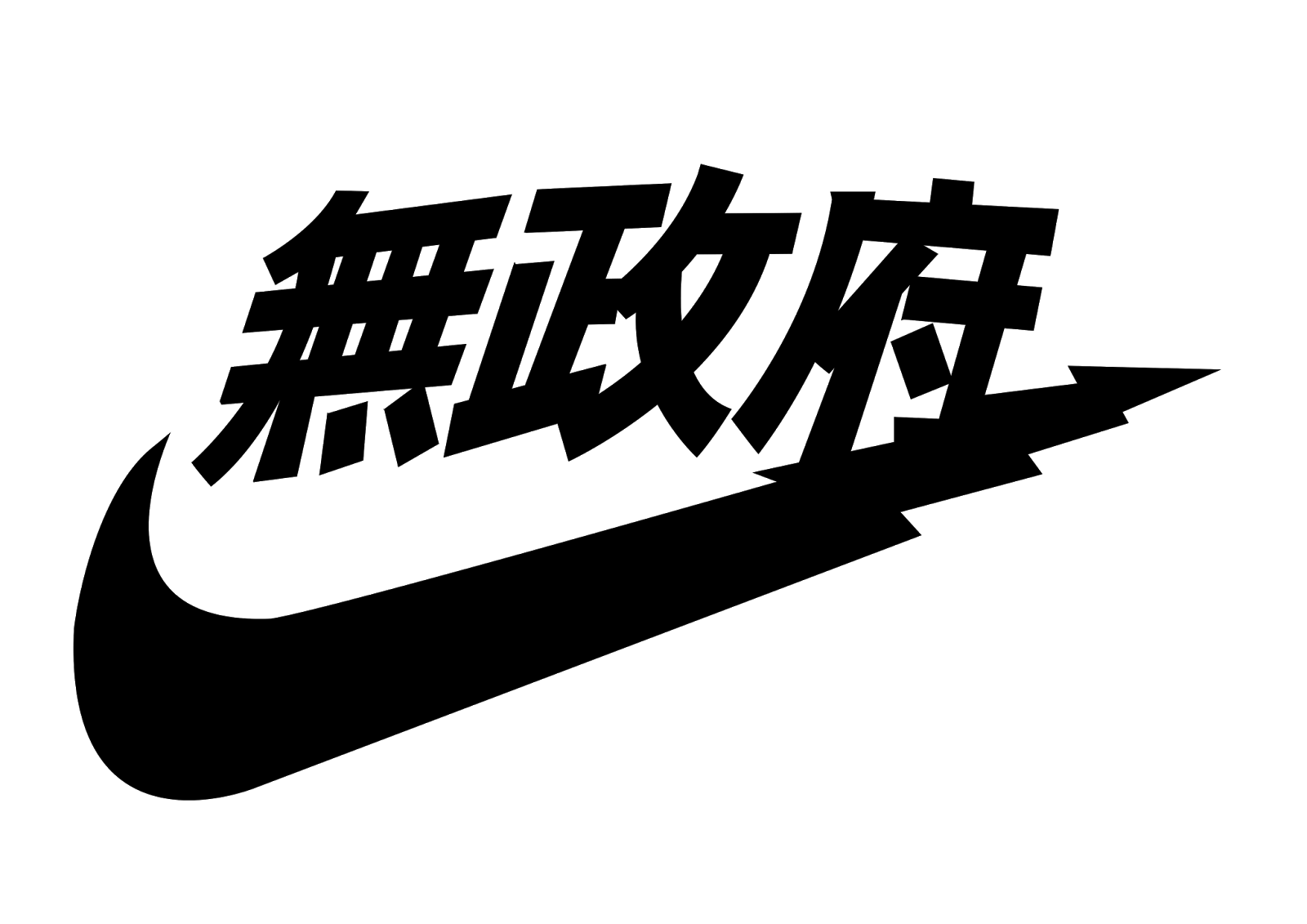 Japanese Nike Wallpapers on WallpaperDog - Nike Logo with Words