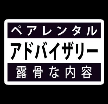 Parental Advisory Png Logo  Free Transparent PNG Logos