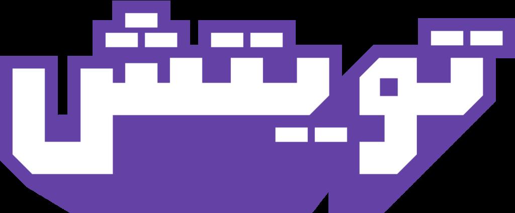 Twitch Logo Arabic by Stayka007 on DeviantArt