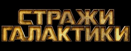 Стражи Галактики  Фильм Marvel
