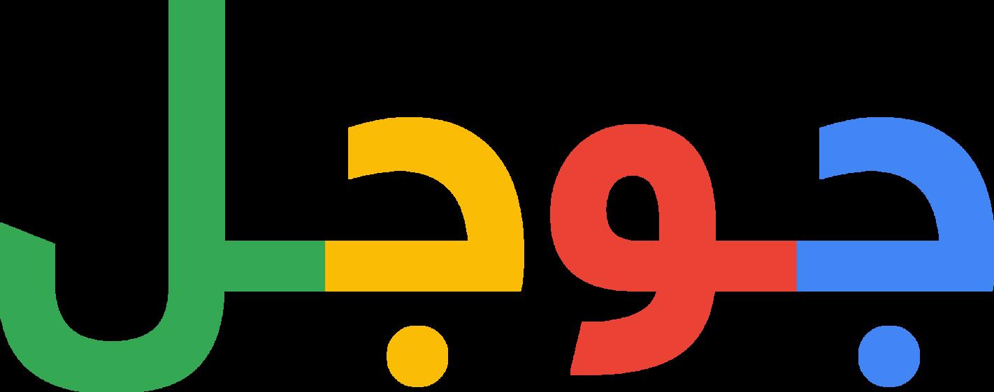 Google Logo Arabic version by Stayka007 on DeviantArt